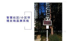 智慧社区/小区环境在线监测系统
