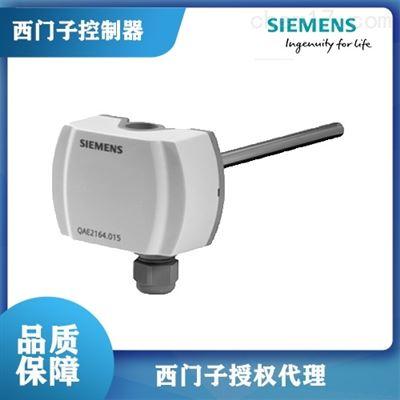 北京QAE2164.015西门子温度传感器