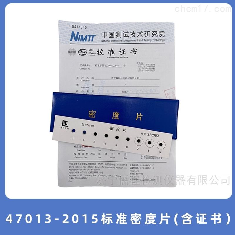 标准黑白密度片含中科院鉴定报告