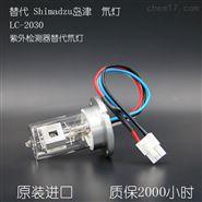 島津液相氘燈Shimadzu LC-2030紫外燈光源