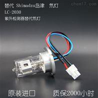 岛津液相氘灯Shimadzu LC-2030紫外灯光源