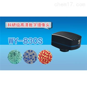 WY-830S專業高清數字顯微鏡攝像頭