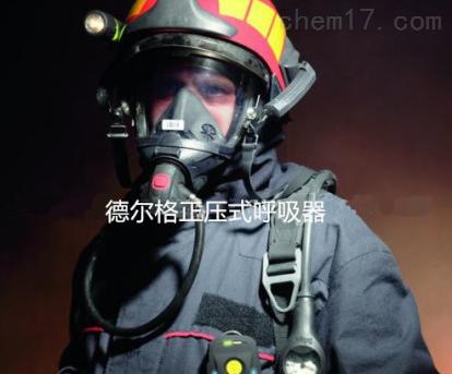 德国德尔格消防用空气呼吸器