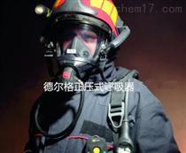 德尔格消防用空气呼吸器