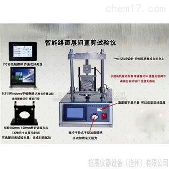 SYD-8智能路面层间直剪试验仪