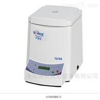 TG16A台式高速微量离心机