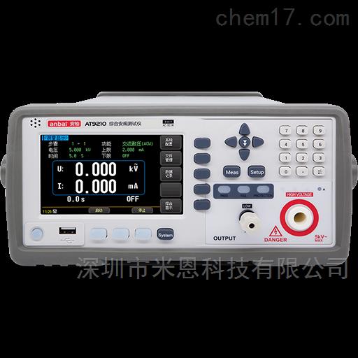 安柏anbai AT9210综合安规测试仪