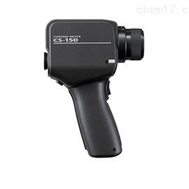 CS-150 / CS-160色彩亮度计