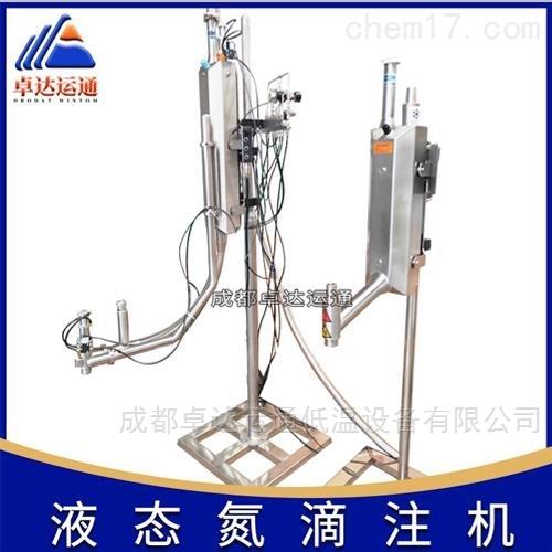 大米液氮加注机