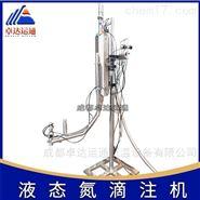 液态氮加注设备厂家