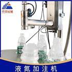 固体饮料液氮加注设备