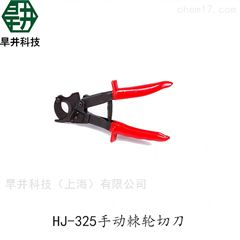 HJ-325手动棘轮切刀