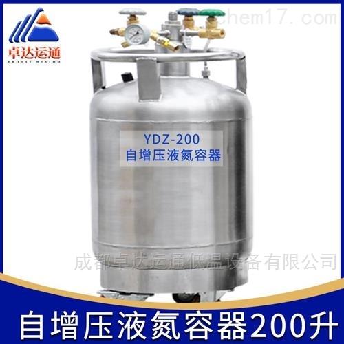 北京自增压液氮容器300升*