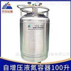 成都卓达运通自增压液氮容器200升