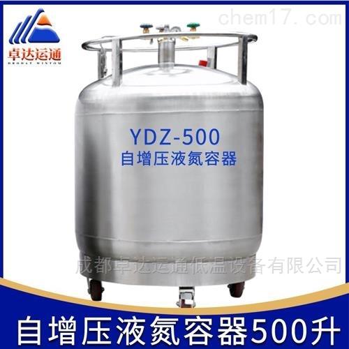 上海自增压液氮罐500升*