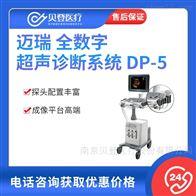 DP-5V147562-迈瑞全数字超声诊断系统