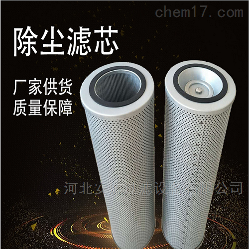 防油防水防静电除尘滤筒