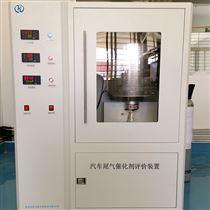 实验室汽车尾气催化剂评价装置