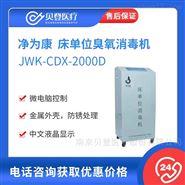 凈為康JWK 床單位臭氧消毒機 JWK-CDX-2000D