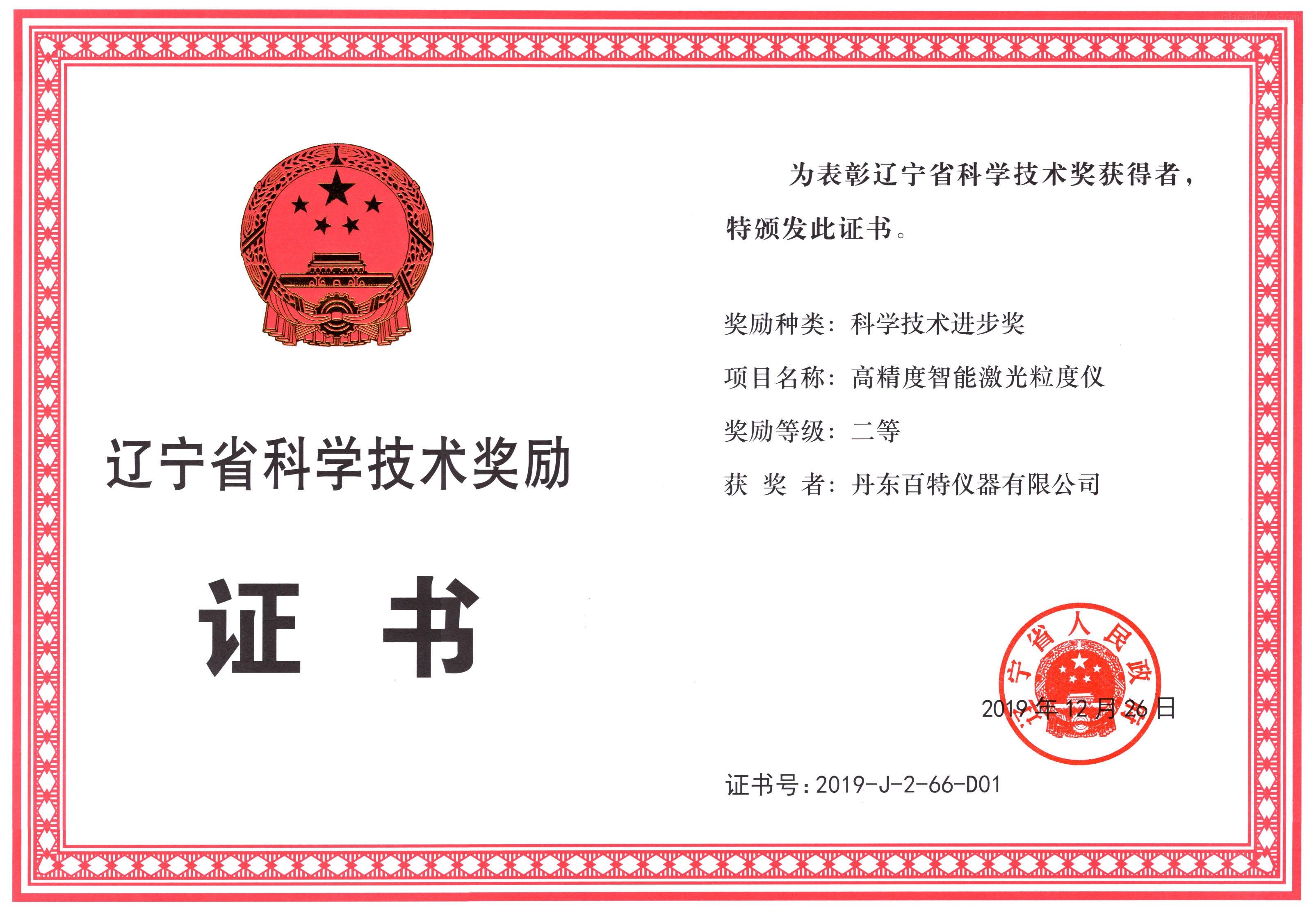 遼寧省科技進步獎二等獎