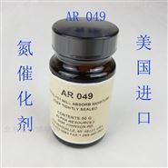 AR049 氮催化剂 元素分析仪配件耗材