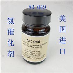 氮催化剂 AR049  元素分析仪耗材美国进口