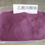 乙酰丙酮铬交联剂厂家质量稳定