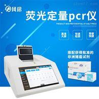 FT-PCR实时荧光定量pcr仪厂家有哪些
