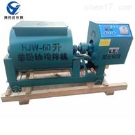 HJW-60混凝土单卧轴搅拌机
