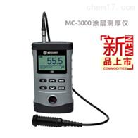 MC-3000F双功能涂层测厚仪