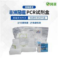 FT-ZWSJ非洲猪瘟病毒荧光PCR检测试剂盒
