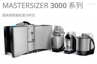 Mastersizer 3000马尔文帕纳科激光粒度仪-金贝尔