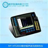 MY-HTS3010数字超声波无损探伤仪