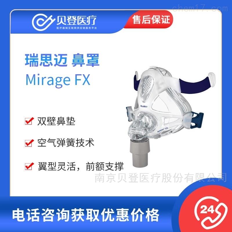 瑞思迈 鼻罩 Mirage FX