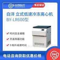 白洋 立式低速冷冻离心机 BY-LR600型