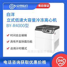 白洋 立式低速大容量冷冻离心机 BY-R4000型