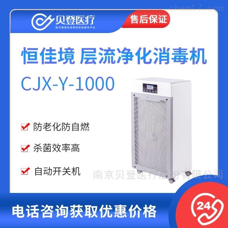 恒佳境 层流净化消毒机 CJX-Y-1000