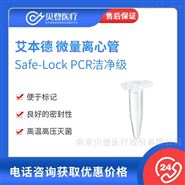 艾本德 Safe-Lock 微量离心管