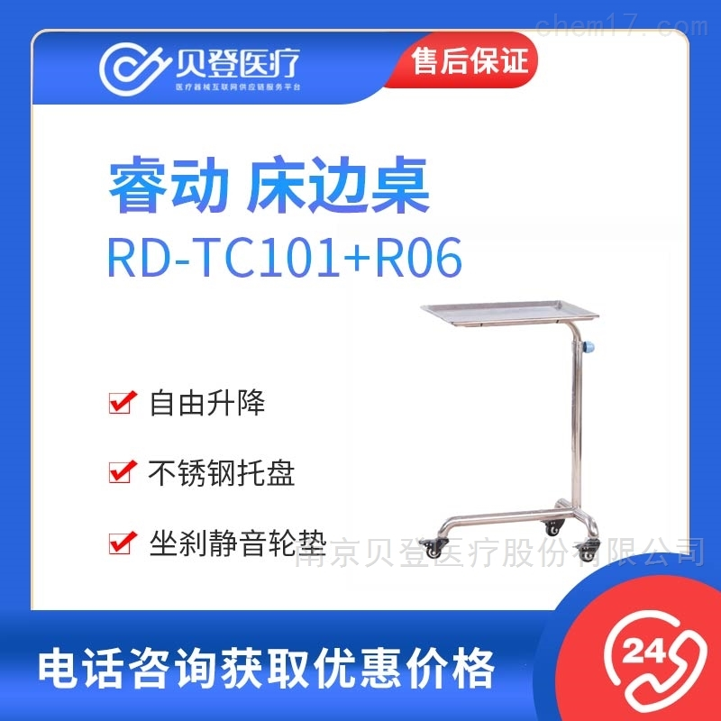 睿动raydow 床边桌 RD-TC101+R06