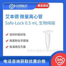 艾本德 Safe-Lock 微量离心管 0.5 ml