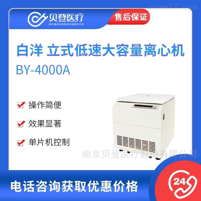白洋 立式低速大容量离心机 BY-4000A型