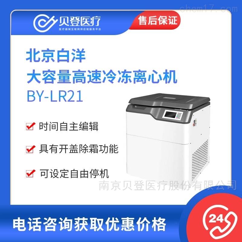 北京白洋 大容量高速冷冻离心机 BY-LR21