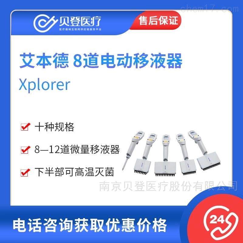 Eppendorf艾本德 Xplorer8道电动移液器