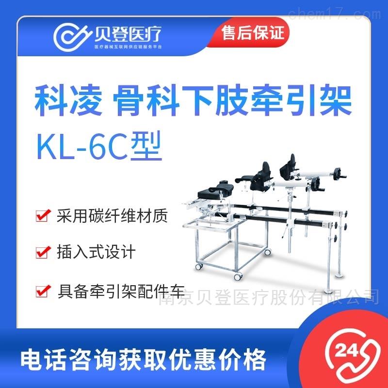 科凌KeLing 骨科下肢牵引架 KL-6C型