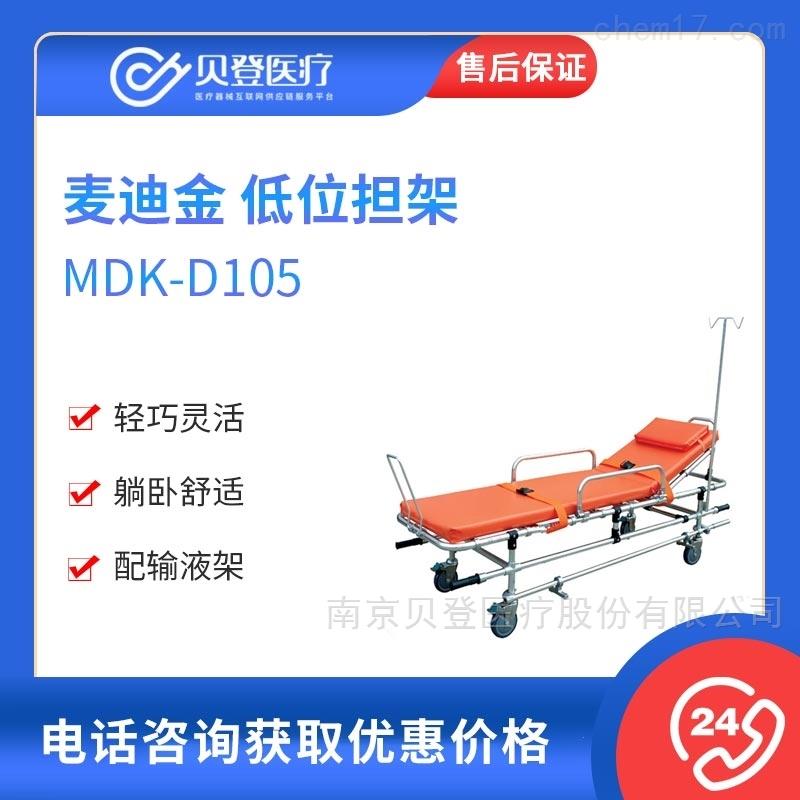 MDK麦迪金 低位担架 MDK-D105