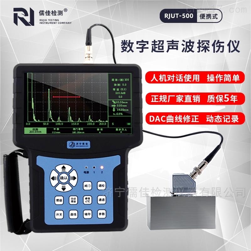 管道压力容器焊缝超声波探伤仪