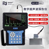 RJUT-510金屬焊縫超聲波探傷儀
