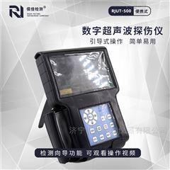 RJUT-510超声波探伤仪厂家