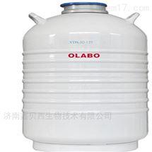 欧莱博YDS-30-125 6LAB系列液氮罐