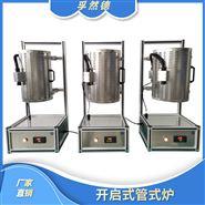 新型開啟式電爐多溫區爐型數顯儀表系統